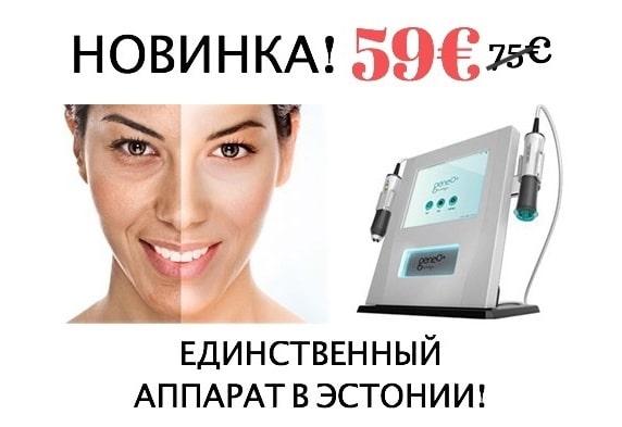 oxygeneo-facial-583x393_3-5