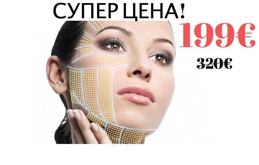 Специальное предложение! HIFU SMAS-терапия! 199€